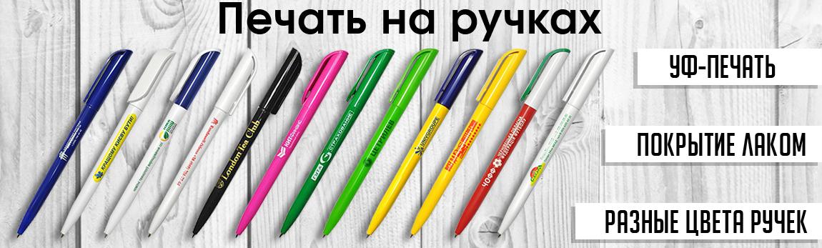 на ручках