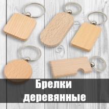Брелки деревянные