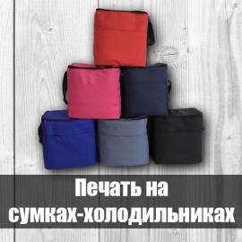 Печать на сумках-холодильниках