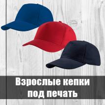Взрослые кепки под печать