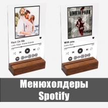 Менюхолдеры Spotify