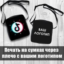 Печать на сумках через плечо с вашим логотипом