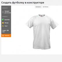 Создать футболку в конструкторе