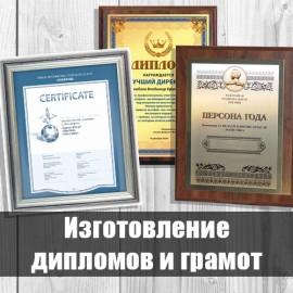 Изготовление дипломов и грамот