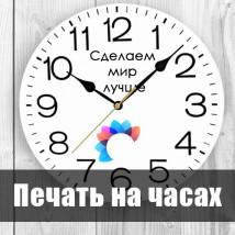 Печать на часах