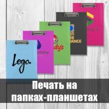 Печать на папках-планшетах